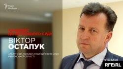 Віктор Остапук, кандидат до Верховного суду, чинний заступник голови Апеляційного суду Рівненської області