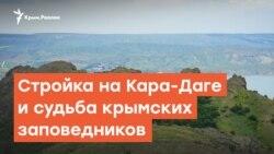 Стройка на Кара-Даге и судьба крымских заповедников | Дневное ток-шоу
