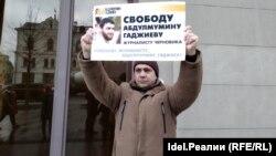 Пикет в Москве в поддержку Гаджиева, 16 декабря 2019 года