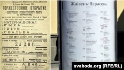 Афіша ад 14 верасьня 1920 году, а побач — 96-га тэатральнага сэзону