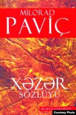 """Milorad Pavicin Azərbaycan dilinə çevrilmiş """"Xəzər sözlüyü"""" kitabı."""