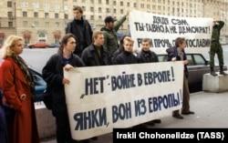 Пикет у посольства США в Москве, 1998 год