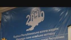 Кыргызстанга донорлор жардам берет