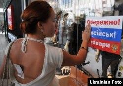 Акція бойкоту російських товарів в одному з супермаркетів. Львів, 6 вересня 2014 року