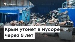 Крым утонет в мусоре через 5 лет | Радио Крым.Реалии