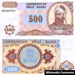Nizami Gəncəvinin rəsmi olan Azərbaycan manatı