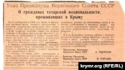 Указ от 5 сентября 1967 года. Архив автора