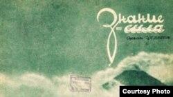 "Обложка журнала «Знание—сила», №10, 1940 год. [Фото — <a href=""http://www.znanie-sila.ru"" target=_blank>«Знание — сила»</a>]"