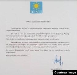 Заявление Мерал Акшенер