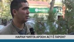 Мнение жителей о стоимости авиабилетов в Таджикистане