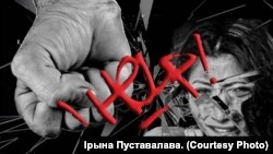 Хатні гвалт. Ілюстрацыя Ірыны Пуставалавай