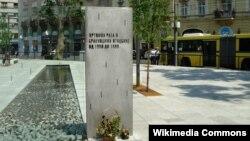"""Memorijalni plato sa skulpturom posvećenom """"žrtvama rata i braniocima otadžbine od 1990. do 1999. godine"""""""
