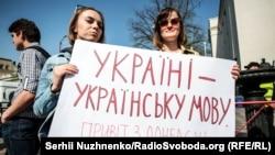 Во время митинга возле Верховной Рады Украины. В этот день депутаты приняли закон об украинском языке. Киев, 25 апреля 2019 года