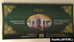 Башкортстан татарларының 2021 елга истәлекле даталар һәм вакыйгалар календаре