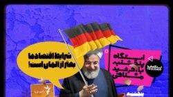 ایستگاه فردا: آلمان در چه فکریه؟