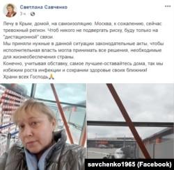 Депутат Госдумы России из Крыма Светлана Савченко возвращается в Крым, 2 апреля 2020 года