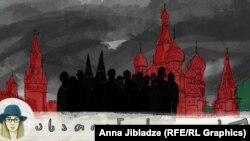შავი ტანგო: რუსეთი და დასავლეთის ულტრამემარჯვენე ძალები