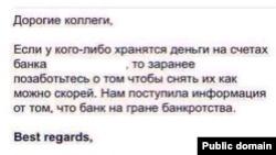 """Whatsapp қосымшасы арқылы """"банктің банкротқа ұшырау қаупі"""" туралы тараған SMS ақпараттың скриншоты. 11 ақпан 2014 жыл."""