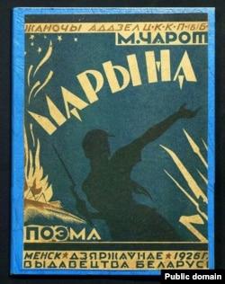 """Вокладка кнігі """"Марына"""". 1926 год"""