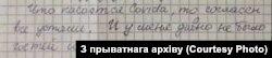 фрагмэнт ліста палітвязьня Мікалая Аўтуховіча