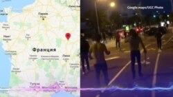 Стычки в Дижоне, столкновения в Дагестане, перестрелка в Ингушетии
