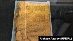 Абайдың 1909 жылы Санкт-Петербургте басылған өлеңдер жинағы. (Көрнекі сурет)