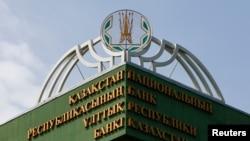 Ұлттық банкінің ғимараты.