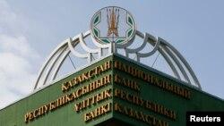Национальный банк Казахстана.