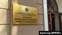Вход в один из факультетов Крымского федерального университета