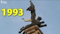 Забытое за 25 лет независимости Казахстана — 1993 год