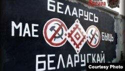 Belarus - graffiti Belarus should be Belarusian, Courtesy