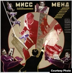 """Постер к фильму """"Мисс Менд"""""""