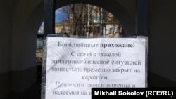 Покровский Хотьковский ставропигиальный женский монастырь закрыт перед Пасхой