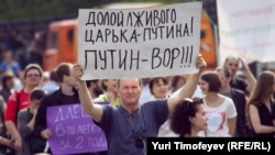 Акція протесту російської опозиції у Москві (архівне фото)