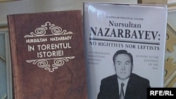 Книги Нурсултана Назарбаева.