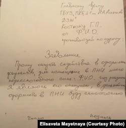 Та самая рукописная бумажка, которую предлагают написать родственникам пациентов