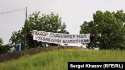 """Акция в поддержку """"узников Болотной"""" в Самаре"""