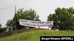 """Акция в поддержку """"узников Болотной"""" в Самаре. 6 июня 2013 года."""