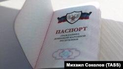 Пашпарт «ДНР», ілюстрацыйнае фота