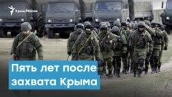 5 лет после захвата Крыма | Крымский вечер