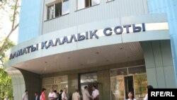 Алматинский городской суд, 25 августа 2008 года.
