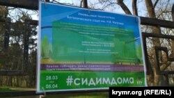 Табличка, сообщающая о закрытии Ботанического сада имени Багрова в Симферополе в связи с «режимом повышенной готовности» в Крыму из-за распространения коронавируса