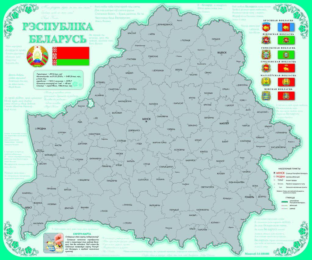 Колькі ў Беларусі раёнаў, калі не лічыць гэтак званых гарадзкіх раёнаў?