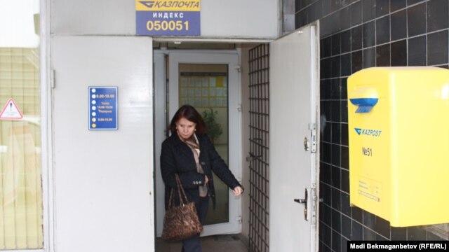 """Отделение """"Казпочты"""" в Алматы. 1 ноября 2013 года."""