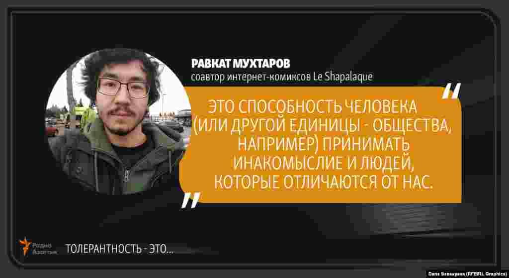 """Равкат Мухтаров, соавтор интернет-комиксов Le Shapalaque: """"Терпимость - это..."""""""