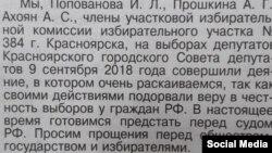 """Сообщение, опубликованное в """"Городских новостях"""""""