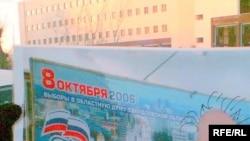 """Плакат """"Единой России"""" в Екатеринбурге, 2006 год"""