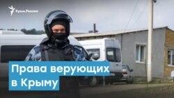 Крым против верующих | Крымский вечер