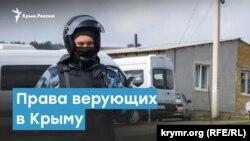 Крым против верующих   Крымский вечер