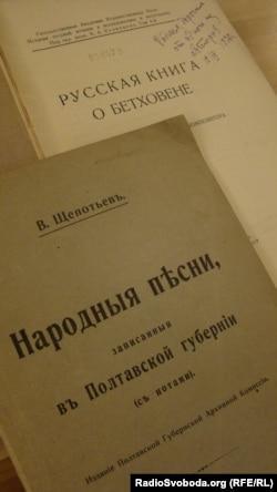 Збірки з особистої бібліотеки Вериківського